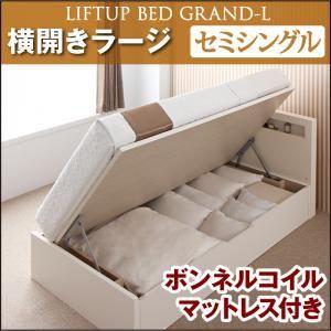 収納ベッド ラージ セミシングル【横開き】【Grand L】【ボンネルコイルマットレス付】 ホワイト 新開閉タイプが選べるガス圧式跳ね上げ大容量収納ベッド【Grand L】の詳細を見る