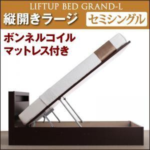 収納ベッド ラージ セミシングル【縦開き】【Grand L】【ボンネルコイルマットレス付】 ホワイト 新開閉タイプが選べるガス圧式跳ね上げ大容量収納ベッド【Grand L】の詳細を見る