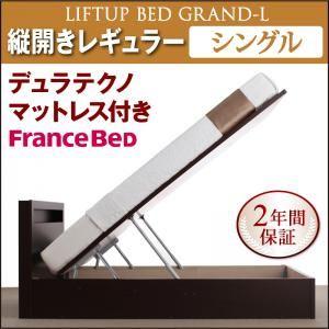 収納ベッド レギュラー シングル【縦開き】【Grand L】【デュラテクノマットレス付】 ホワイト 新開閉タイプが選べるガス圧式跳ね上げ大容量収納ベッド【Grand L】の詳細を見る