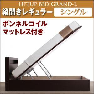 収納ベッド レギュラー シングル【縦開き】【Grand L】【ボンネルコイルマットレス付】 ナチュラル 新開閉タイプが選べるガス圧式跳ね上げ大容量収納ベッド【Grand L】の詳細を見る