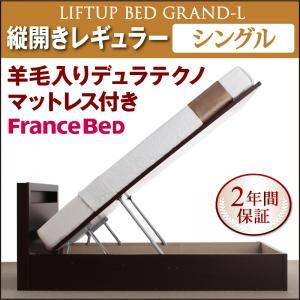収納ベッド レギュラー シングル【縦開き】【Grand L】【羊毛デュラテクノマットレス付】 ホワイト 新開閉タイプが選べるガス圧式跳ね上げ大容量収納ベッド【Grand L】の詳細を見る