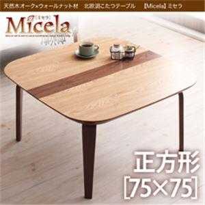 【送料無料】北欧調こたつテーブル【Micela】 正方形(75×75) ナチュラル