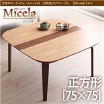天然木オーク×ウォールナット材 北欧調こたつテーブル【Micela】ミセラ/正方形(75×75) (カラー:ナチュラル)