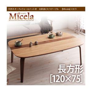 【単品】こたつテーブル 長方形(120×75cm) ナチュラル 天然木オーク×ウォールナット材 北欧調こたつテーブル【Micela】ミセラ - 拡大画像