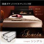 収納ベッド シングル【Acacia】【国産ポケットコイルマットレス付き】 ブラック モダンライト・コンセント付き収納ベッド【Acacia】アケーシア