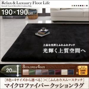 ラグマット 190×190サイズ モカブラウン 8色×4サイズから選べる ふんわりスムースタッチ マイクロファイバークッションラグ - 拡大画像