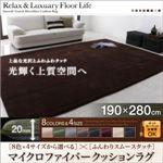 ラグマット 190×280サイズ モカブラウン 8色×4サイズから選べる ふんわりスムースタッチ マイクロファイバークッションラグ