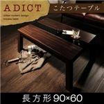 アーバンモダンデザインこたつテーブル【ADICT】アディクト/長方形(90×60) ウォールナットブラウン