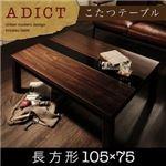 アーバンモダンデザインこたつテーブル【ADICT】アディクト/長方形(105×75) ウォールナットブラウン