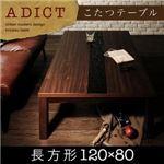アーバンモダンデザインこたつテーブル【ADICT】アディクト/長方形(120×80) ウォールナットブラウン
