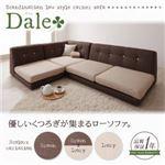 カバーリングフロアコーナーソファ【DALE】デイル (カラー:ブラウン)