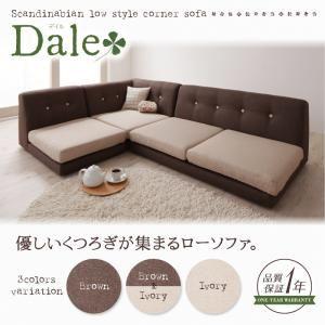 ソファーセット【DALE】(本体)ブラウン×(座面)アイボリー カバーリングフロアコーナーソファ【DALE】デイル - 拡大画像