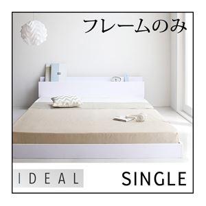 棚・コンセント付きフロアベッド【IDEAL】アイディール フレームのみ シングル (カラー:ホワイト)  - 拡大画像