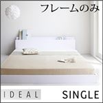 棚・コンセント付きフロアベッド【IDEAL】アイディール フレームのみ シングル (カラー:ホワイト)