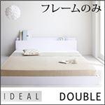フロアベッド ダブル【IDEAL】【フレームのみ】フレームカラー:ホワイト 棚・コンセント付きフロアベッド【IDEAL】アイディール