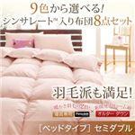 布団8点セット セミダブル【ベッドタイプ】ワインレッド 9色から選べる!シンサレート入り布団セット
