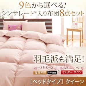 布団8点セット クイーン【ベッドタイプ】モスグリーン 9色から選べる!シンサレート入り布団セット