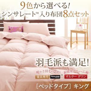 布団8点セット キングサイズ【ベッドタイプ】モカブラウン 9色から選べる!シンサレート入り布団セット - 拡大画像