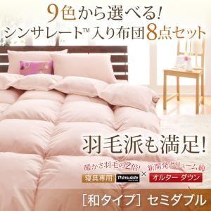 布団8点セット セミダブル【和タイプ】ワインレッ...の商品画像