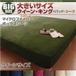 【シーツのみ】ボックスシーツ クイーン【マイクロファイバー】オリーブグリーン 寝心地・カラー・タイプが選べる!大きいサイズシリーズ