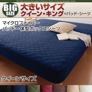 【シーツのみ】パッド一体型ボックスシーツ クイーン オリーブグリーン 寝心地・カラー・タイプが選べる!大きいサイズのパッド・シーツ シリーズ マイクロファイバー パッド一体型ボックスシーツ