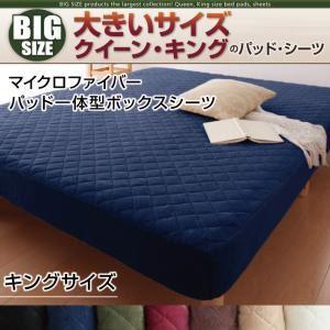 【シーツのみ】パッド一体型ボックスシーツ キング【マイクロファイバー】ミッドナイトブルー 寝心地・カラー・タイプが選べる!大きいサイズシリーズ