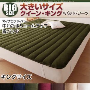 寝心地・カラー・タイプが選べる!大きいサイズのパッド・シーツ シリーズ マイクロファイバー 中わたボリュームアップ 敷パッド キング ナチュラルベージュ - 拡大画像