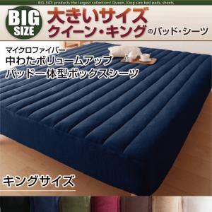 【単品】ボックスシーツ キング ミッドナイトブルー 寝心地・カラー・タイプが選べる!大きいサイズのパッド・シーツ シリーズ マイクロファイバー 中わたボリュームアップ パッド一体型ボックスシーツの詳細を見る