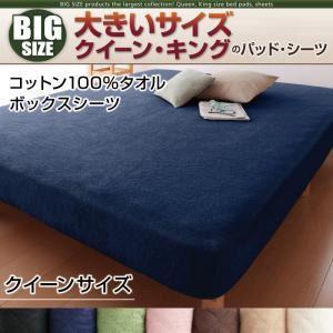 【単品】ボックスシーツ クイーン モスグリーン 寝心地・カラー・タイプが選べる!大きいサイズのパッド・シーツ シリーズ コットン100%タオル ボックスシーツの詳細を見る
