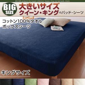 【単品】ボックスシーツ キング モスグリーン 寝心地・カラー・タイプが選べる!大きいサイズのパッド・シーツ シリーズ コットン100%タオル ボックスシーツの詳細を見る