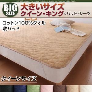 【単品】敷パッド クイーン モスグリーン 寝心地・カラー・タイプが選べる!大きいサイズのパッド・シーツ シリーズ コットン100%タオル 敷パッドの詳細を見る