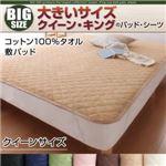 【単品】敷パッド クイーン【コットン100%タオル】さくら 寝心地・カラー・タイプが選べる!大きいサイズシリーズ