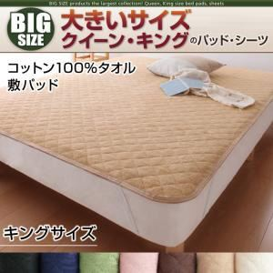 【単品】敷パッド キング モカブラウン 寝心地・カラー・タイプが選べる!大きいサイズのパッド・シーツ シリーズ コットン100%タオル 敷パッドの詳細を見る