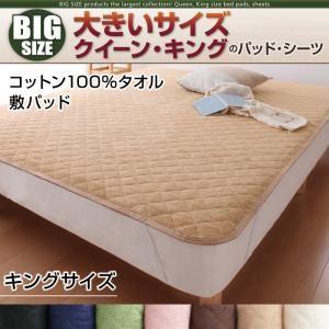 寝心地・カラー・タイプが選べる!大きいサイズのパッド・シーツ シリーズ コットン100%タオル 敷パッド キング ナチュラルベージュ - 拡大画像