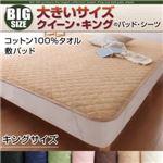 寝心地・カラー・タイプが選べる!大きいサイズのパッド・シーツ シリーズ コットン100%タオル 敷パッド キング ナチュラルベージュ