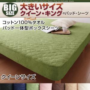 【単品】ボックスシーツ クイーン モスグリーン 寝心地・カラー・タイプが選べる!大きいサイズのパッド・シーツ シリーズ コットン100%タオル パッド一体型ボックスシーツの詳細を見る