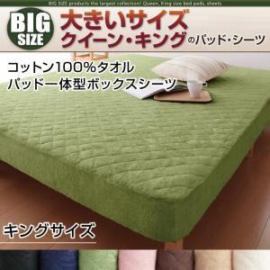 寝心地・カラー・タイプが選べる!大きいサイズのパッド・シーツ シリーズ コットン100%タオル パッド一体型ボックスシーツ キング モスグリーン - 拡大画像