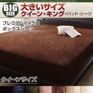 【シーツのみ】ボックスシーツ クイーン【プレミアムマイクロ】ナチュラルベージュ 寝心地・カラー・タイプが選べる!大きいサイズシリーズ