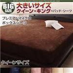 【シーツのみ】ボックスシーツ クイーン【プレミアムマイクロ】オリーブグリーン 寝心地・カラー・タイプが選べる!大きいサイズシリーズ