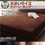 【シーツのみ】ボックスシーツ キング【プレミアムマイクロ】モカブラウン 寝心地・カラー・タイプが選べる!大きいサイズシリーズ