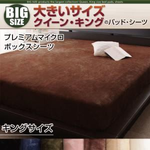 【シーツのみ】ボックスシーツ キング【プレミアムマイクロ】オリーブグリーン 寝心地・カラー・タイプが選べる!大きいサイズシリーズ