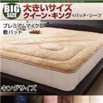 【単品】敷パッド キング ミッドナイトブルー 寝心地・カラー・タイプが選べる!大きいサイズのパッド・シーツ シリーズ プレミアムマイクロ 敷パッド
