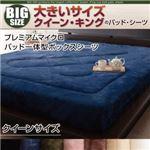 【シーツのみ】パッド一体型ボックスシーツ クイーン【プレミアムマイクロ】ミッドナイトブルー 寝心地・カラー・タイプが選べる!大きいサイズシリーズ