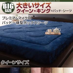 【単品】ボックスシーツ クイーン モカブラウン 寝心地・カラー・タイプが選べる!大きいサイズのパッド・シーツ シリーズ プレミアムマイクロ パッド一体型ボックスシーツの詳細を見る