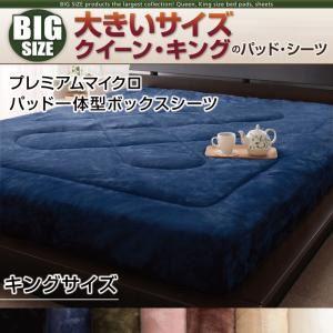 【単品】ボックスシーツ キング ミッドナイトブルー 寝心地・カラー・タイプが選べる!大きいサイズのパッド・シーツ シリーズ プレミアムマイクロ パッド一体型ボックスシーツの詳細を見る