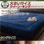 【シーツのみ】パッド一体型ボックスシーツ キング【プレミアムマイクロ】ミッドナイトブルー 寝心地・カラー・タイプが選べる!大きいサイズシリーズ