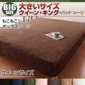 【単品】ボックスシーツ クイーン オリーブグリーン 寝心地・カラー・タイプが選べる!大きいサイズのパッド・シーツ シリーズ もこもこシープ ボックスシーツの詳細を見る