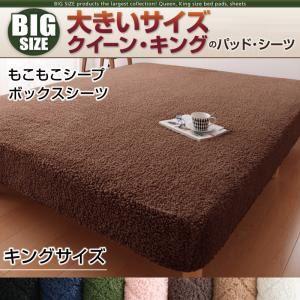 【単品】ボックスシーツ キング オリーブグリーン 寝心地・カラー・タイプが選べる!大きいサイズのパッド・シーツ シリーズ もこもこシープ ボックスシーツの詳細を見る