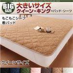 【単品】敷パッド クイーン アイボリー 寝心地・カラー・タイプが選べる!大きいサイズのパッド・シーツ シリーズ もこもこシープ 敷パッド