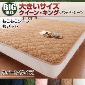 【単品】敷パッド クイーン オリーブグリーン 寝心地・カラー・タイプが選べる!大きいサイズのパッド・シーツ シリーズ もこもこシープ 敷パッドの詳細を見る